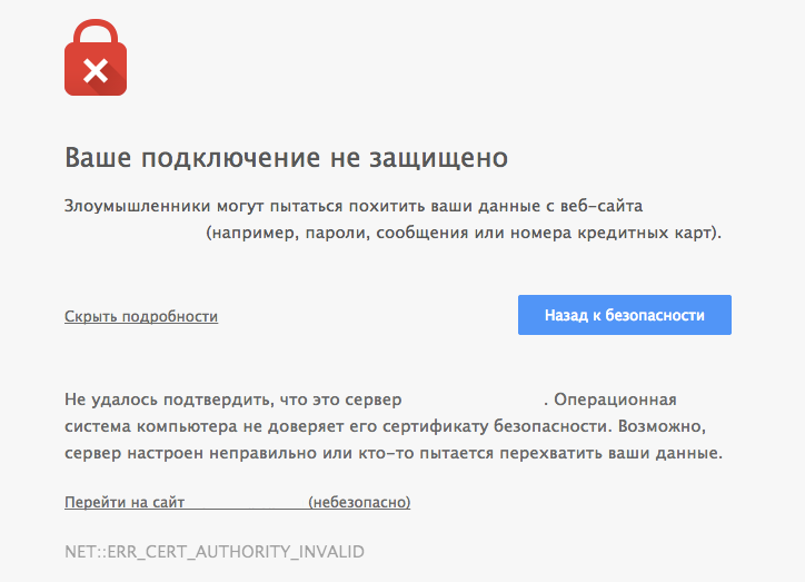 Как исправить NET::ERR_CERT_AUTHORITY_INVALID в Google Chrome?