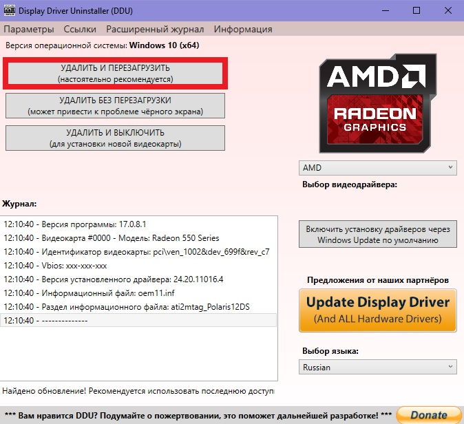 Ошибка «No AMD graphics driver is installed, or the amd driver is not function»: как исправить