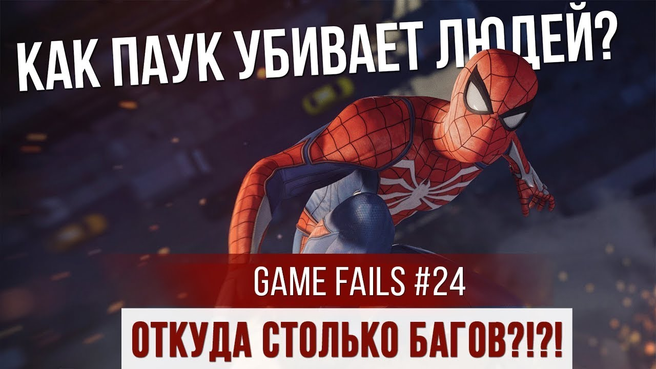 GameFails #24: смешные баги и приколы из Marvel's Spider-Man, For Honor, Rainbow Six Siege и других игр
