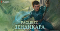 Состоялся релиз нового выпуска Magic: The Gathering - ...